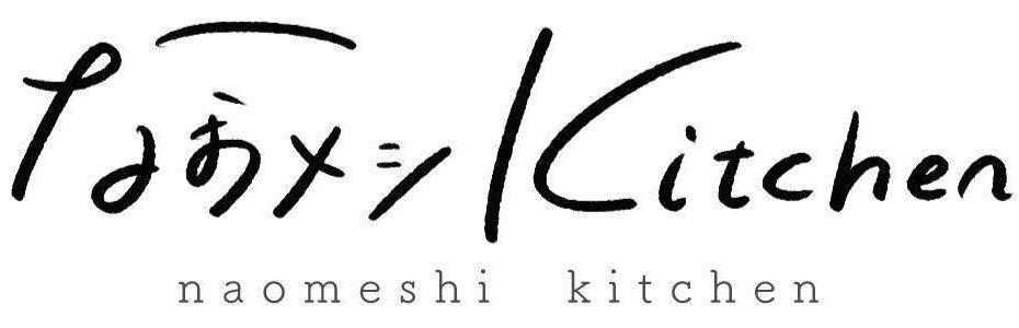 なおメシ kitchen